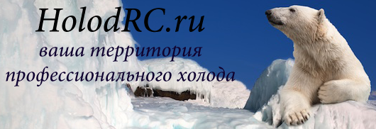 Holodrc.ru